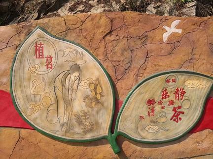 岳西菖蒲塑石+雕塑