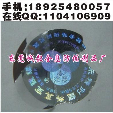 东莞镭射透明防伪商标,透明激光标签、防伪贴