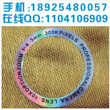 光刻防伪商标镭射商标 ,防伪贴纸,联谊标贴