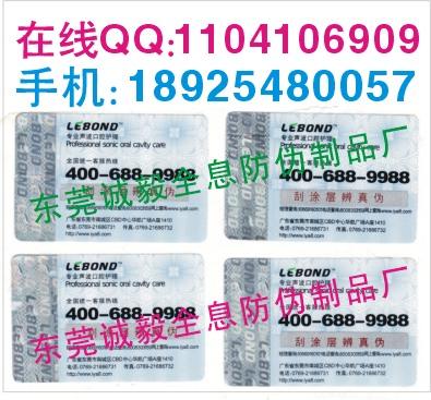 广东省东莞市东城区防伪标签